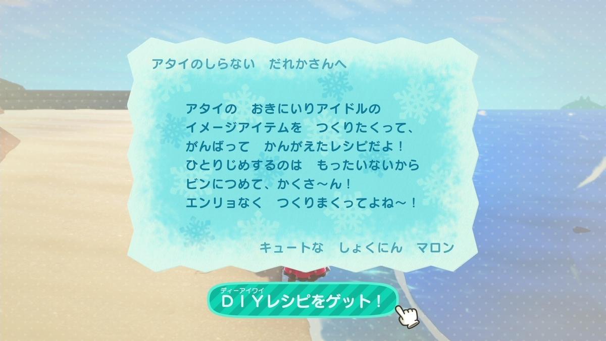 f:id:saki_yukino:20210119105252j:plain