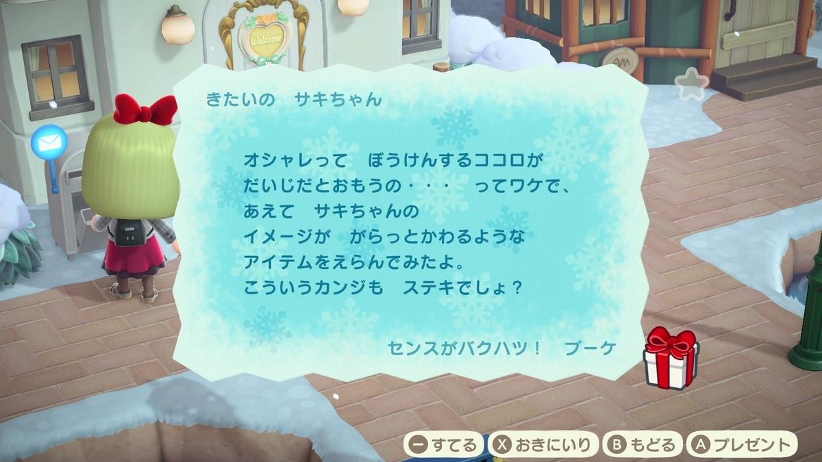 f:id:saki_yukino:20210120121145j:plain