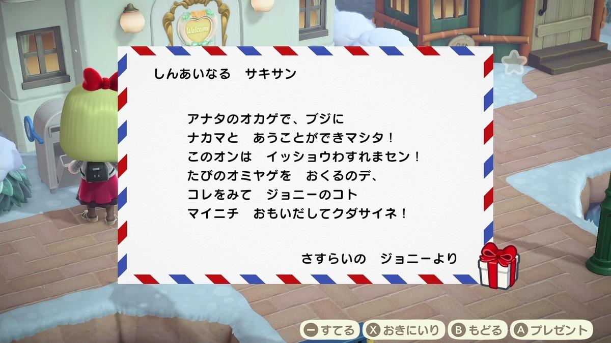 f:id:saki_yukino:20210120121150j:plain