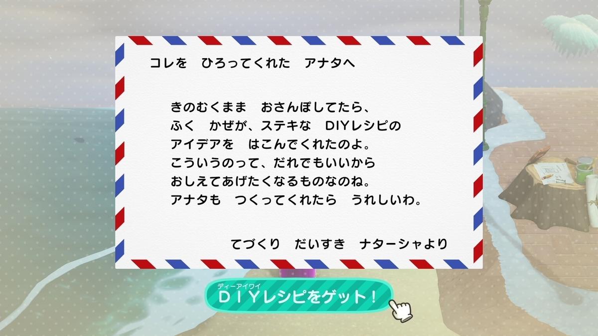 f:id:saki_yukino:20210120121201j:plain