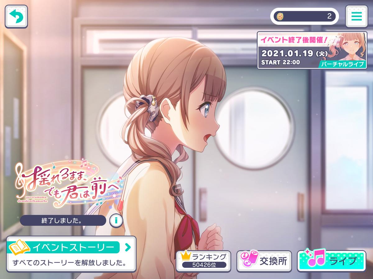 f:id:saki_yukino:20210121180337p:plain