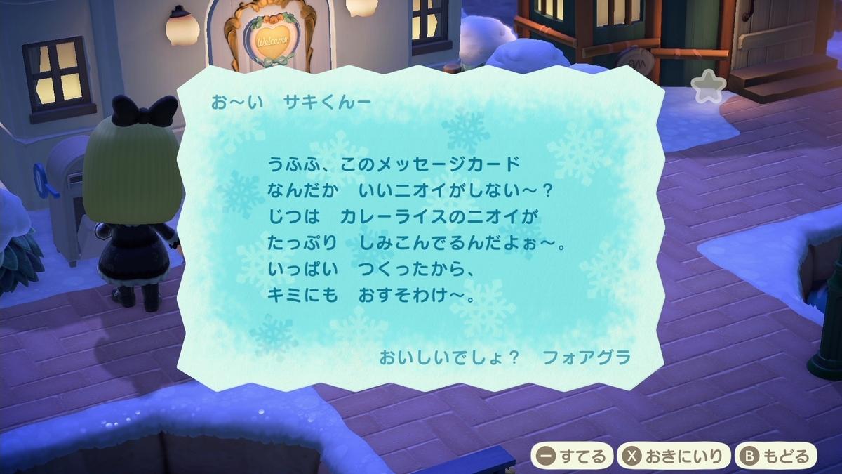 f:id:saki_yukino:20210122023721j:plain