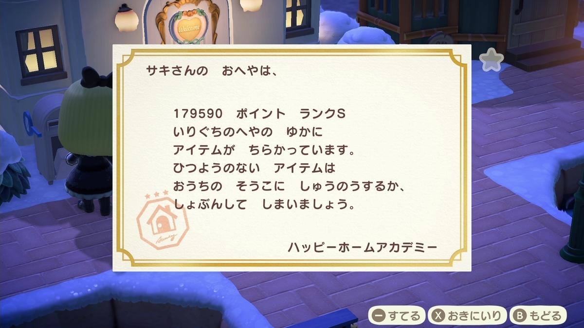 f:id:saki_yukino:20210124225127j:plain