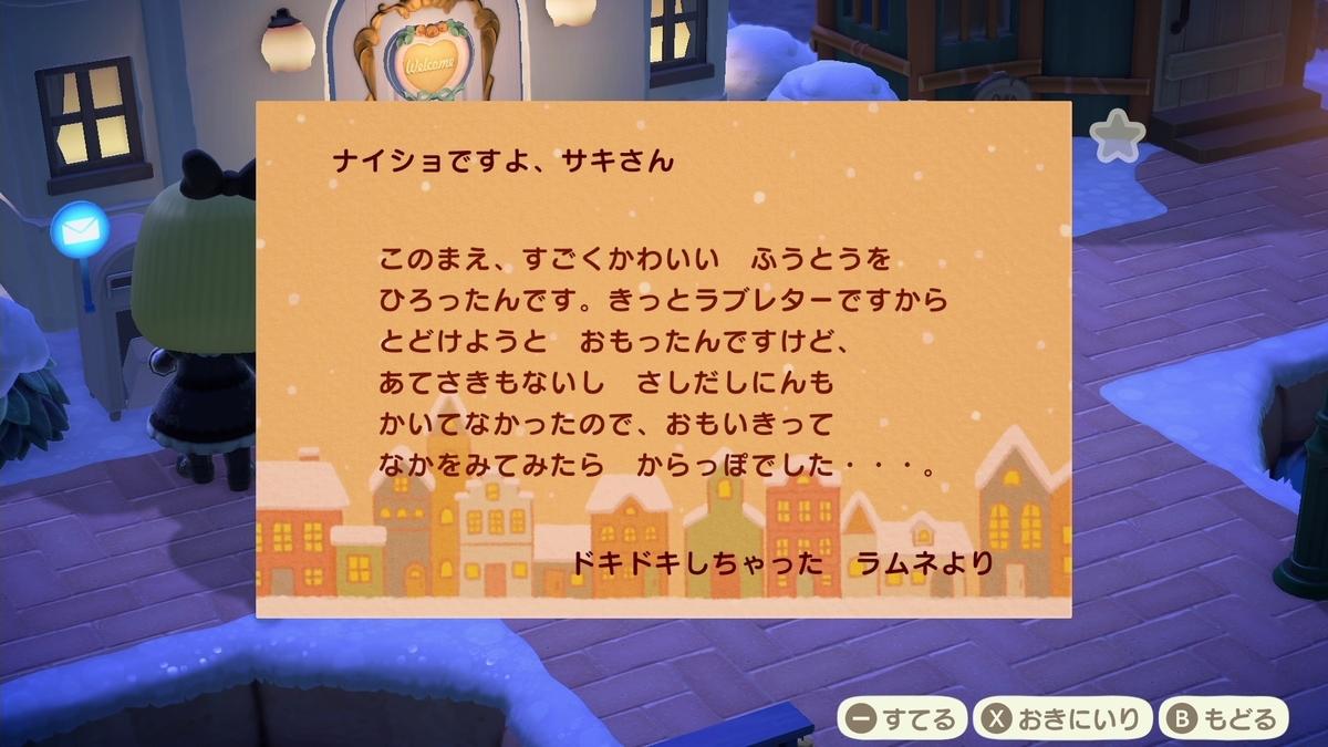 f:id:saki_yukino:20210124225145j:plain