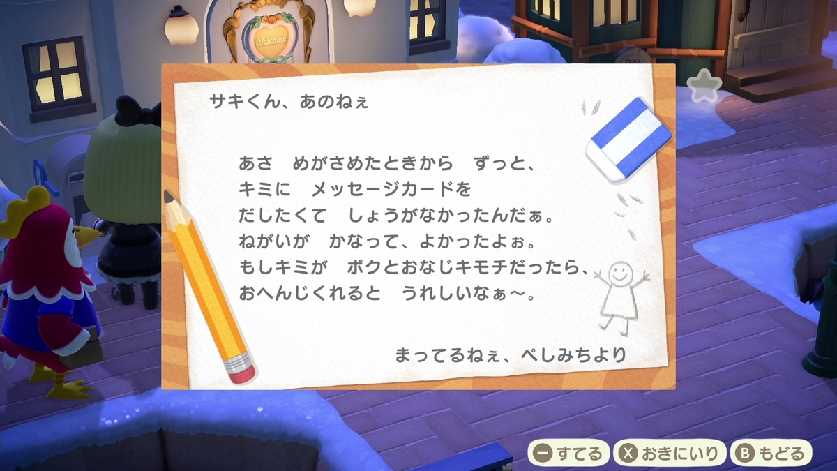 f:id:saki_yukino:20210126011551j:plain