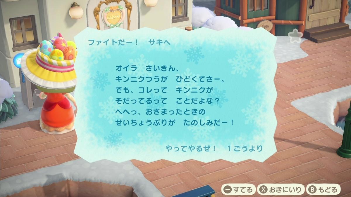 f:id:saki_yukino:20210127111416j:plain