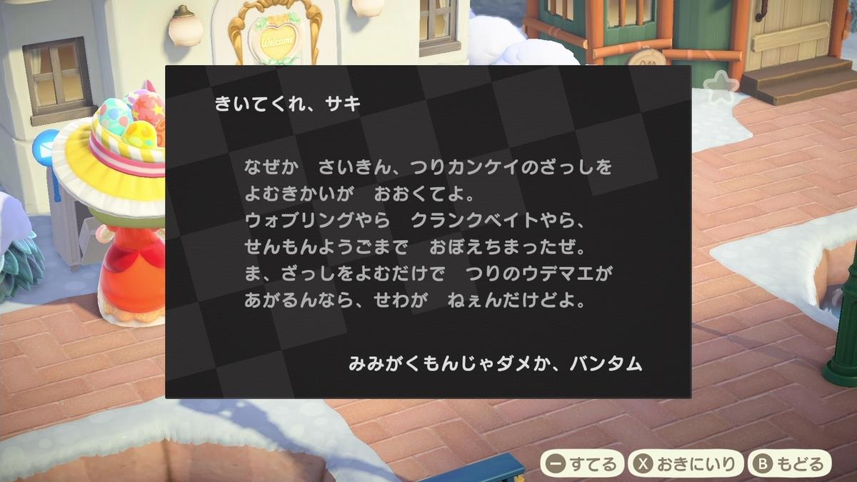 f:id:saki_yukino:20210128142518j:plain