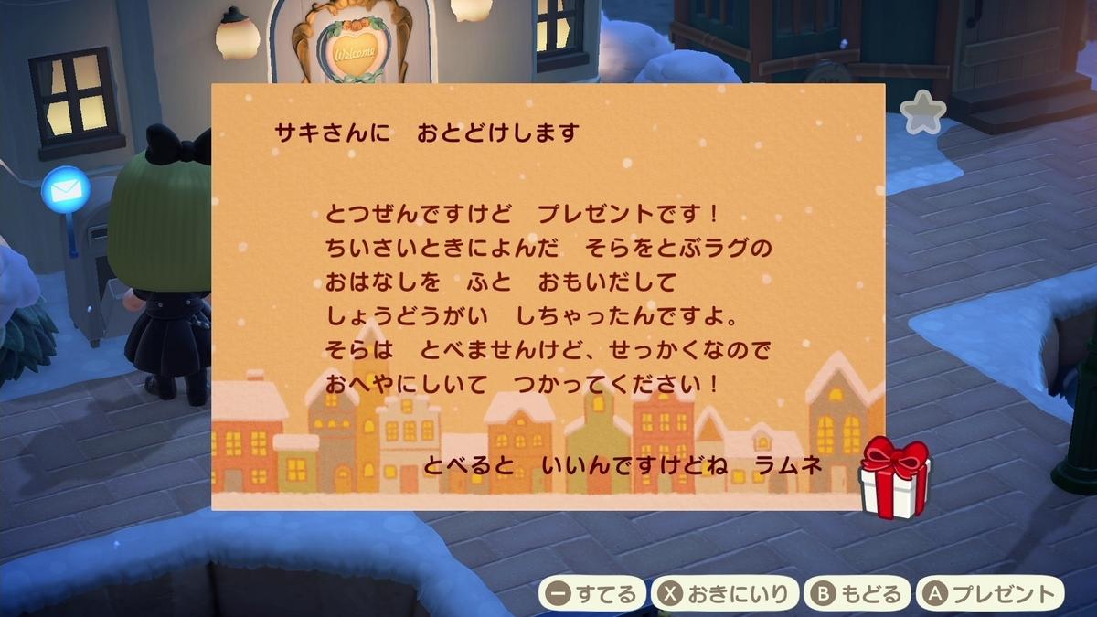 f:id:saki_yukino:20210129213812j:plain