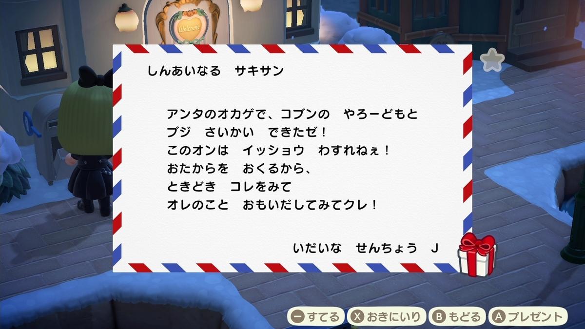 f:id:saki_yukino:20210129213816j:plain