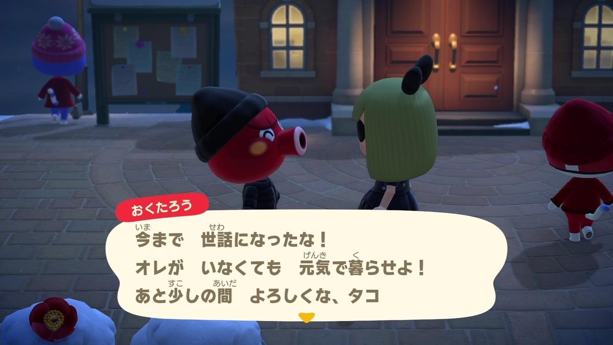 f:id:saki_yukino:20210129213820j:plain