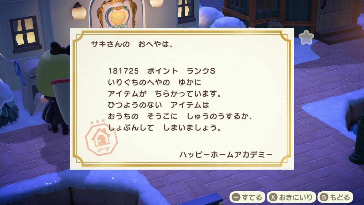 f:id:saki_yukino:20210131215225j:plain