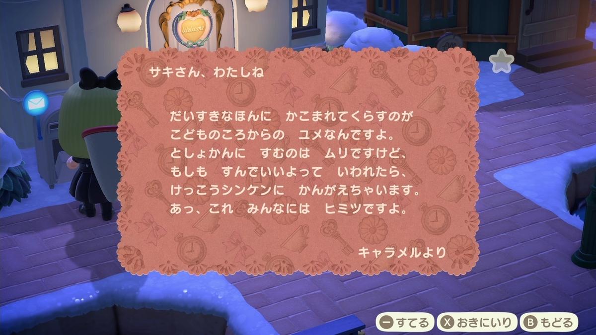 f:id:saki_yukino:20210131215243j:plain