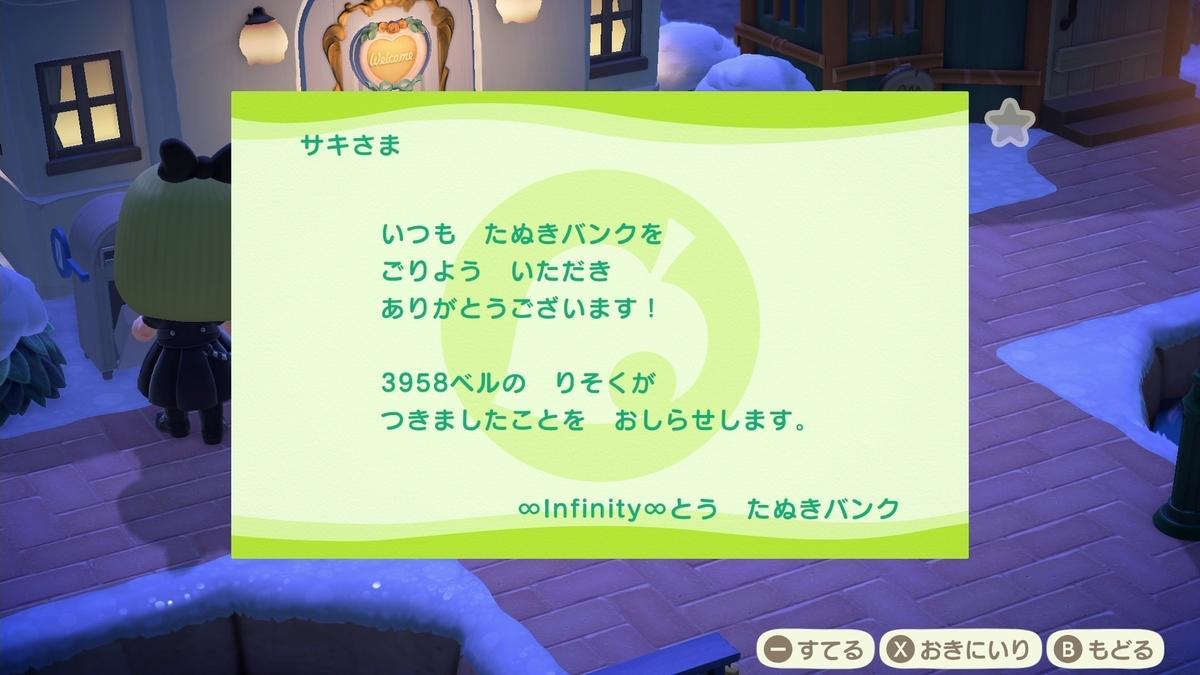 f:id:saki_yukino:20210201220831j:plain