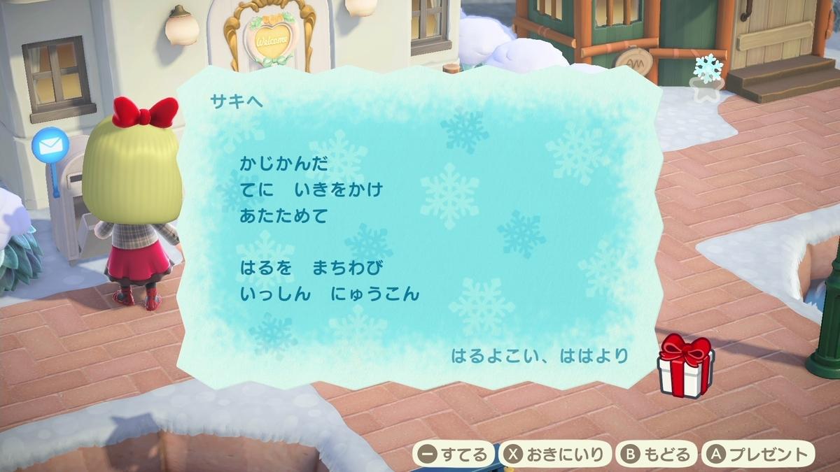 f:id:saki_yukino:20210202110800j:plain