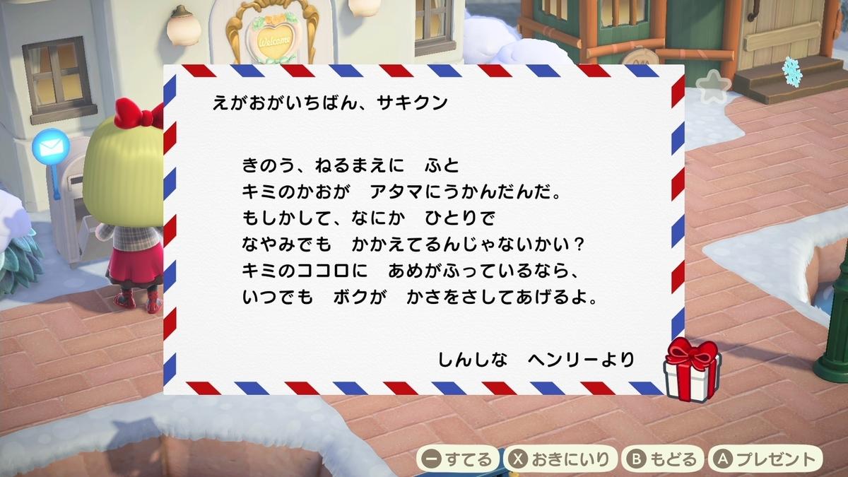 f:id:saki_yukino:20210202110805j:plain