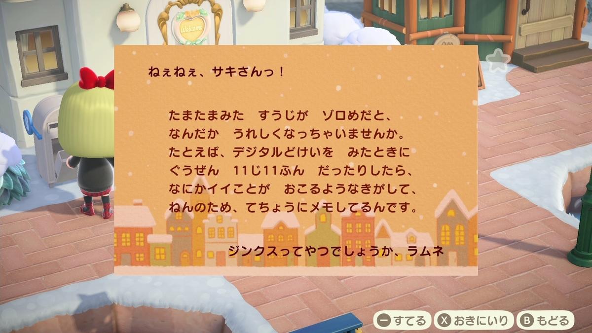 f:id:saki_yukino:20210203105316j:plain