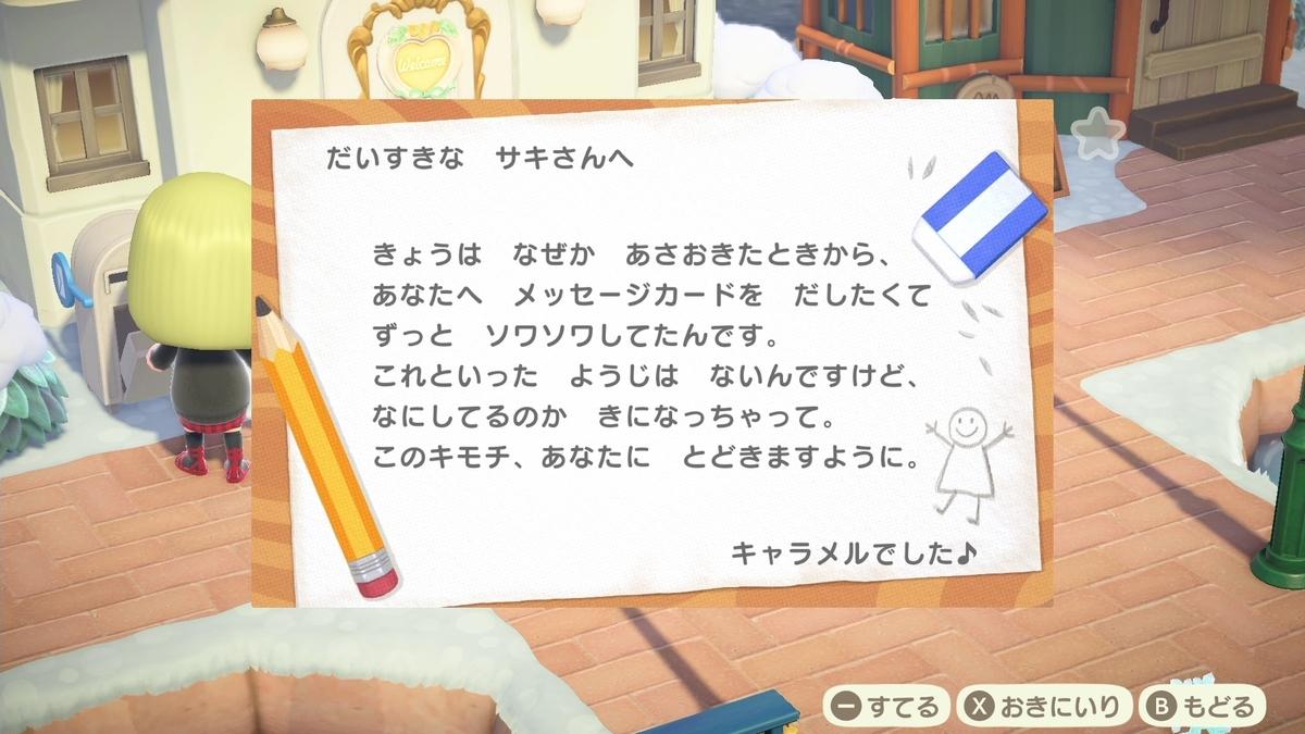 f:id:saki_yukino:20210204132131j:plain