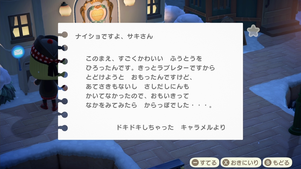f:id:saki_yukino:20210207211611j:plain