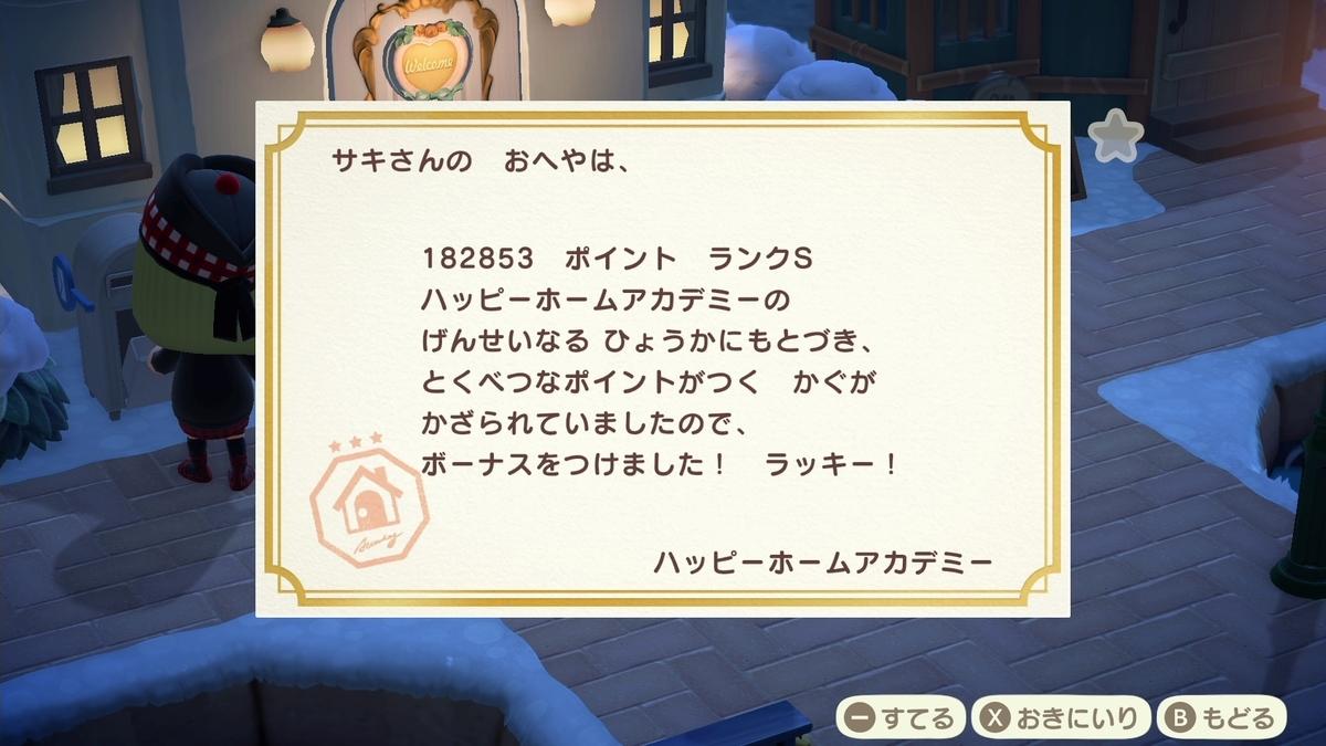 f:id:saki_yukino:20210207211615j:plain