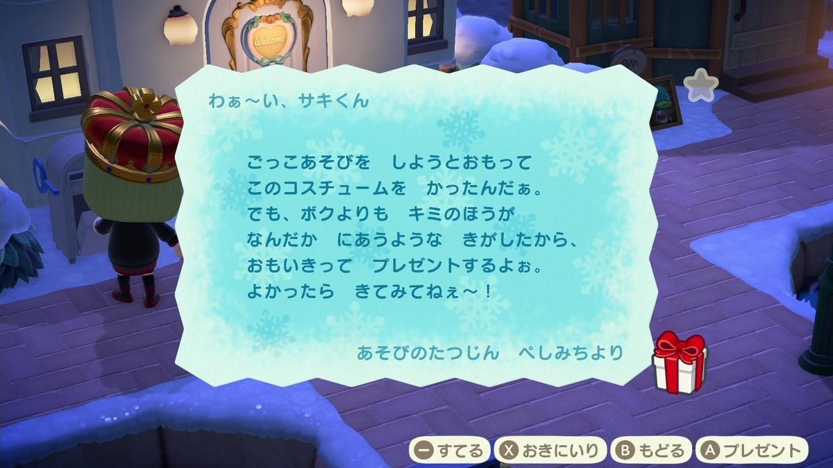 f:id:saki_yukino:20210208235440j:plain