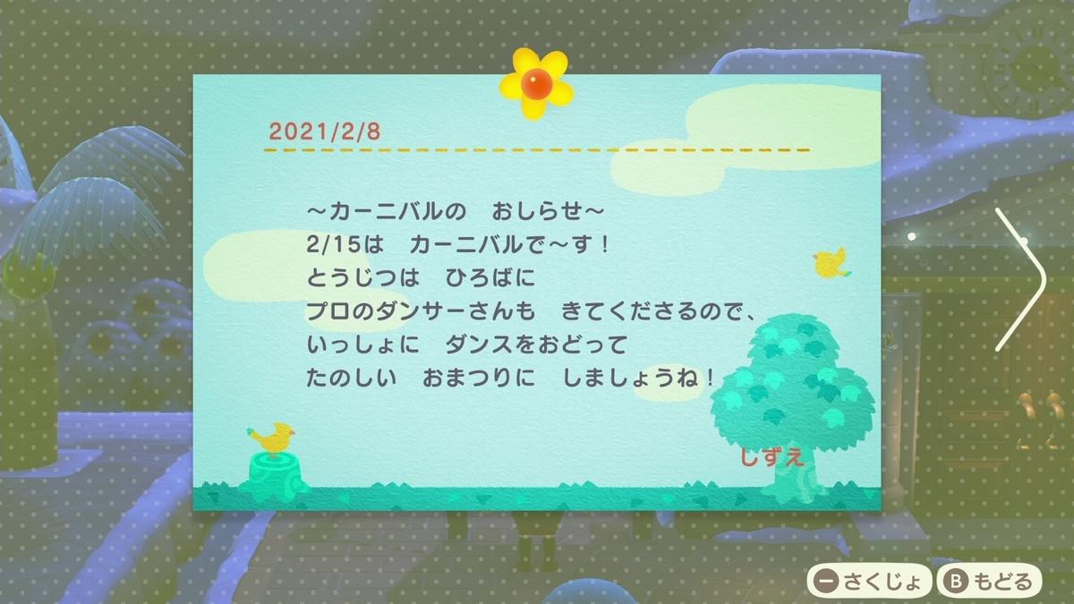 f:id:saki_yukino:20210208235444j:plain
