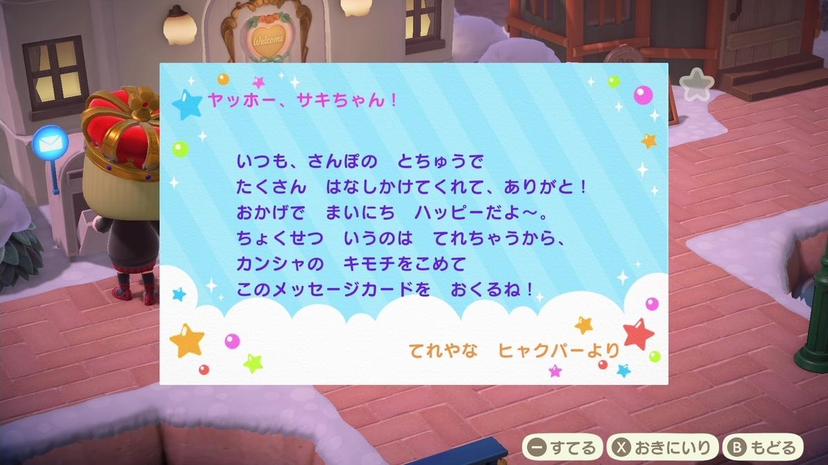 f:id:saki_yukino:20210209184206j:plain