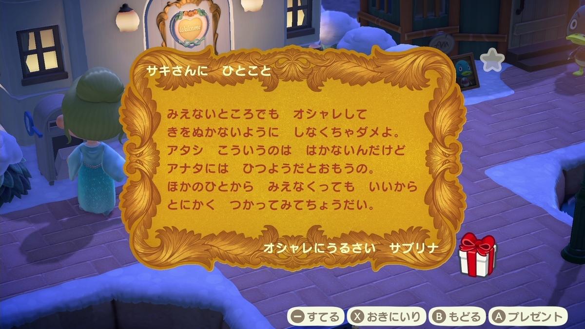 f:id:saki_yukino:20210213222828j:plain