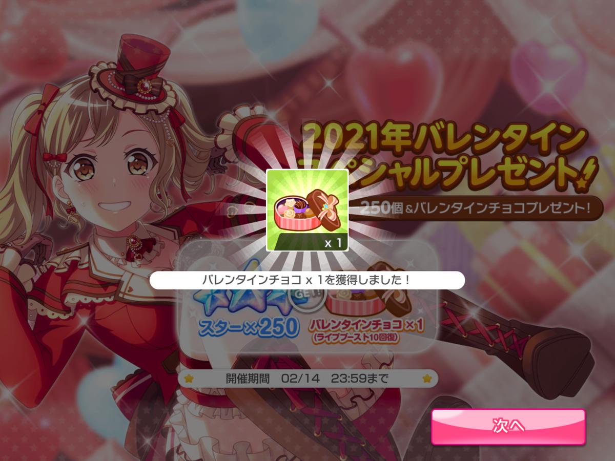 f:id:saki_yukino:20210214163923p:plain