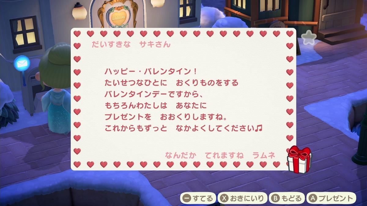 f:id:saki_yukino:20210214212840j:plain