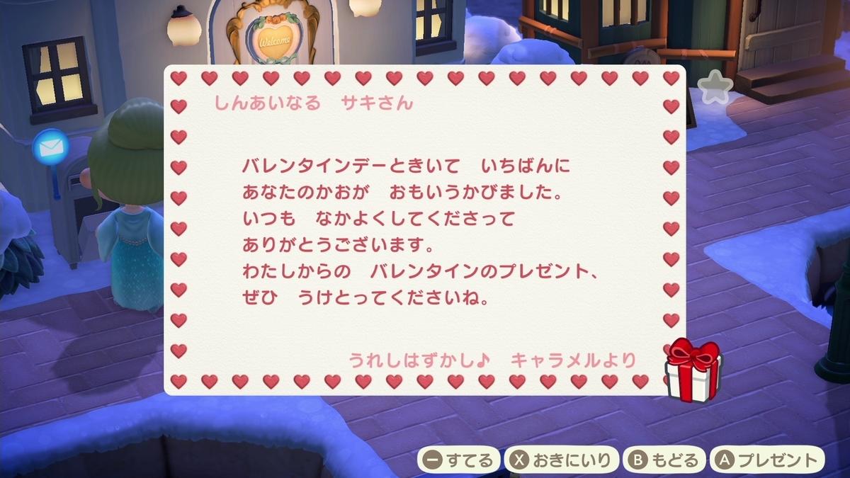 f:id:saki_yukino:20210214212850j:plain