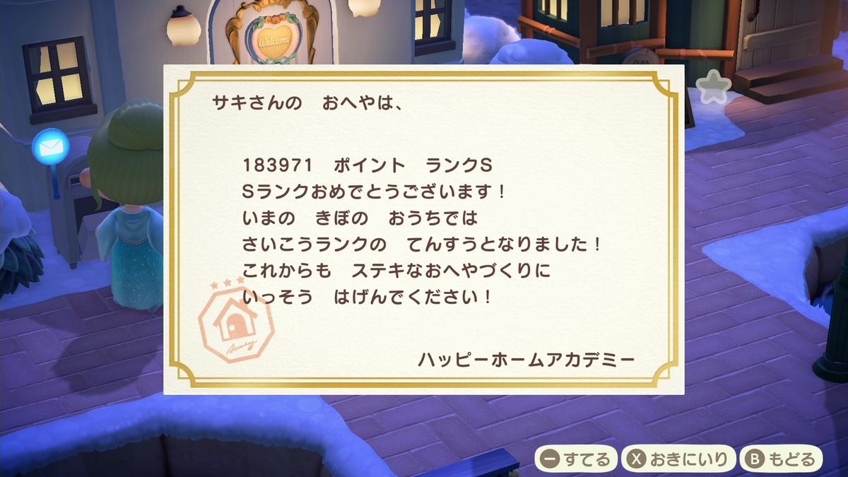 f:id:saki_yukino:20210214212921j:plain