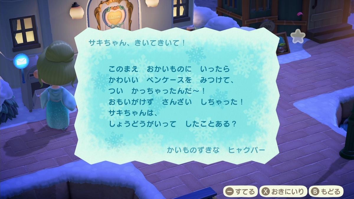 f:id:saki_yukino:20210215222331j:plain
