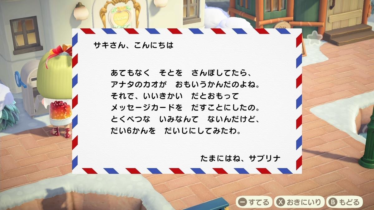 f:id:saki_yukino:20210216105452j:plain