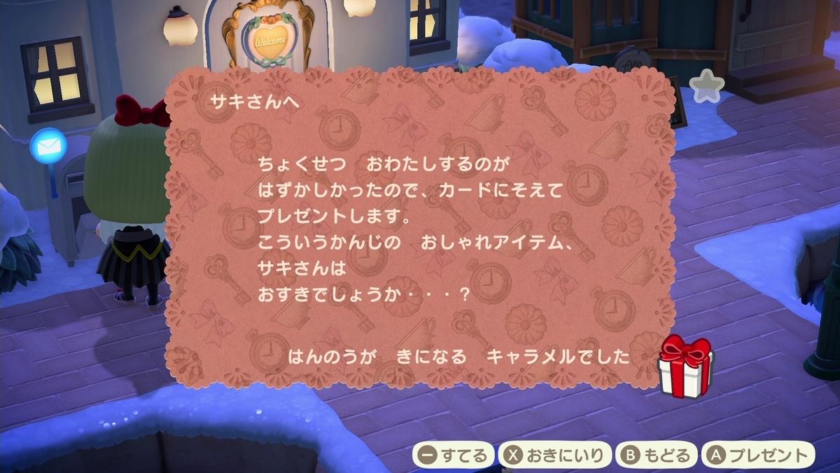 f:id:saki_yukino:20210217224919j:plain