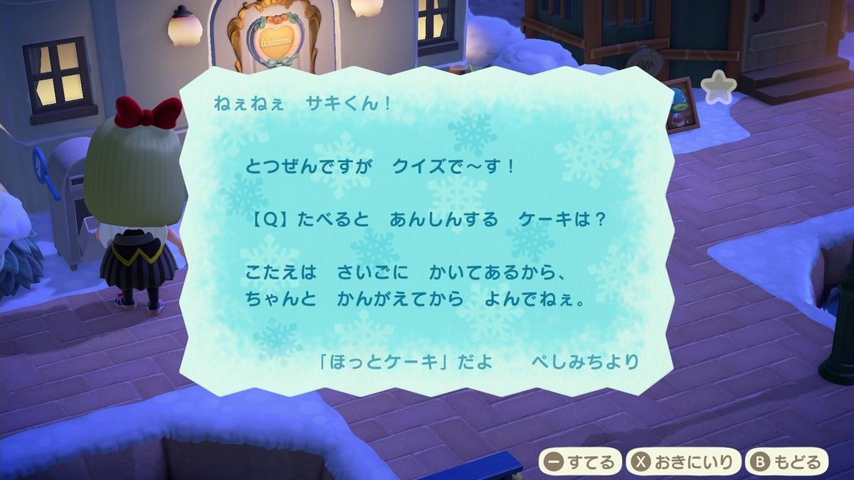 f:id:saki_yukino:20210218204136j:plain