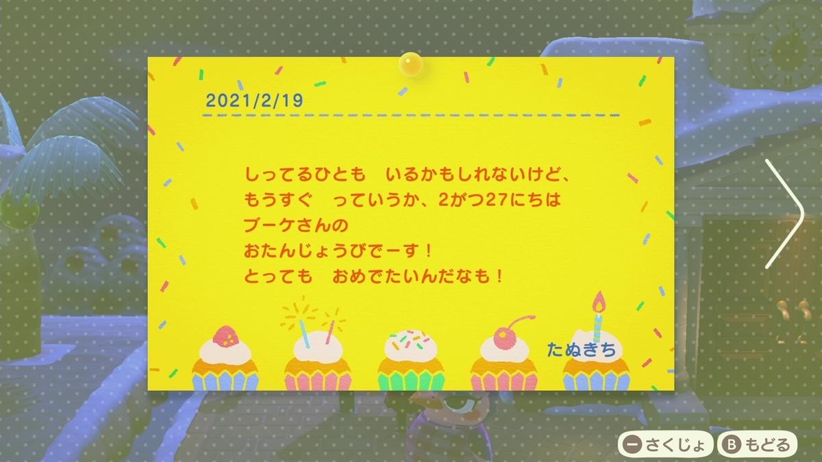 f:id:saki_yukino:20210219220933j:plain