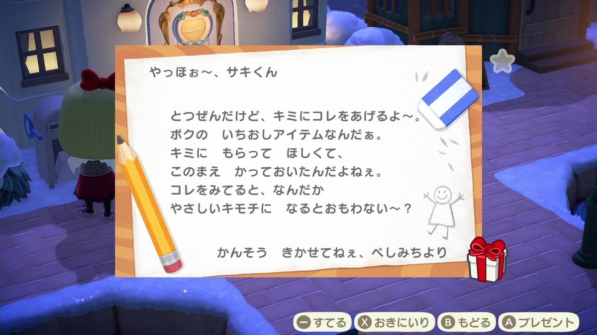 f:id:saki_yukino:20210219220942j:plain