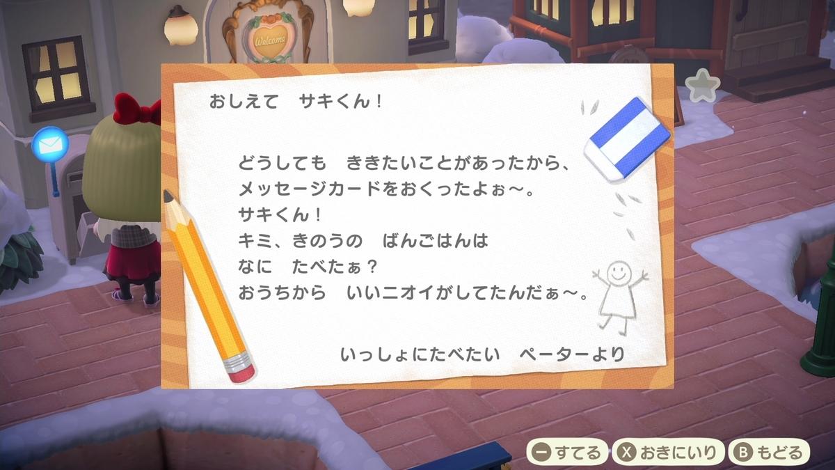 f:id:saki_yukino:20210222020651j:plain