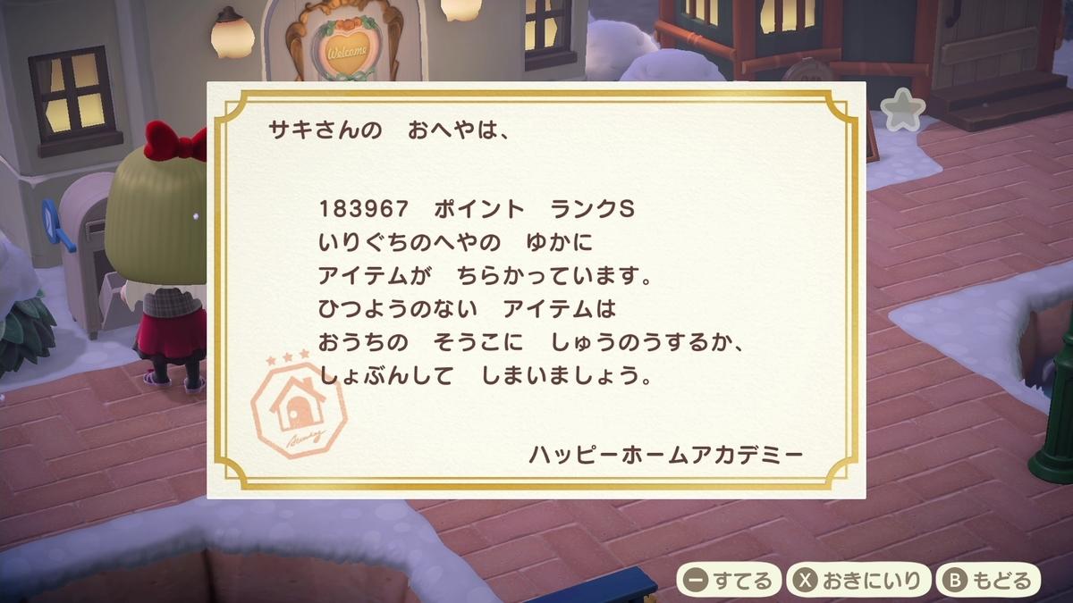 f:id:saki_yukino:20210222020656j:plain