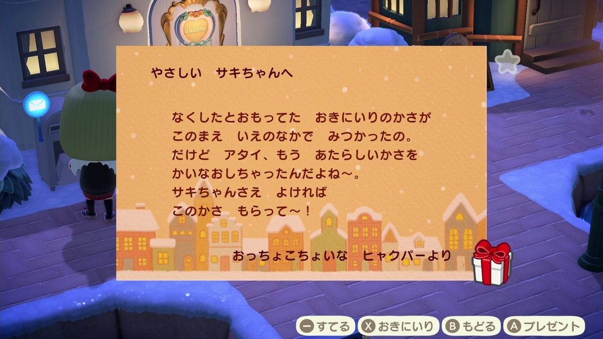 f:id:saki_yukino:20210223234528j:plain