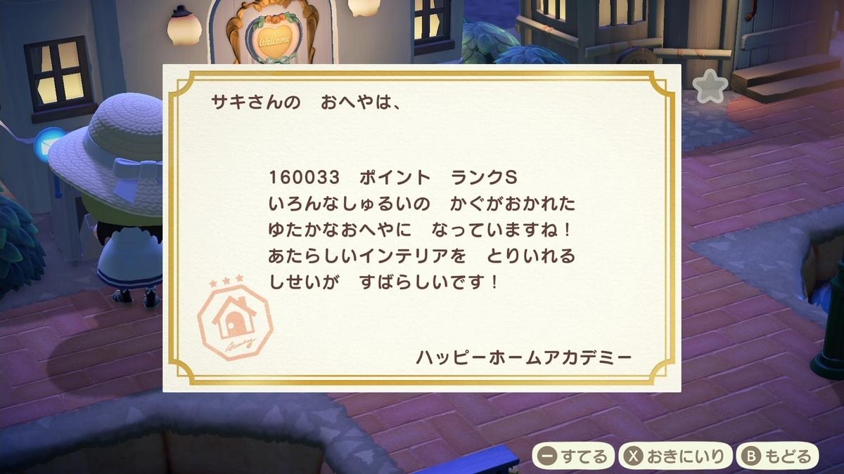 f:id:saki_yukino:20210228215801j:plain