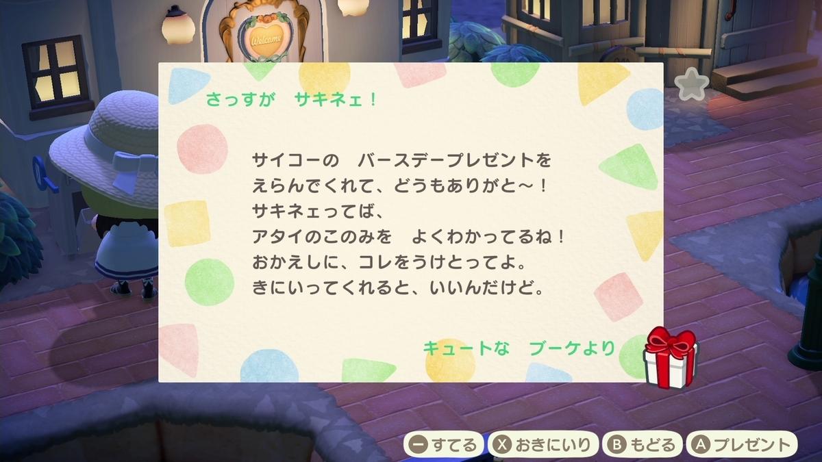 f:id:saki_yukino:20210228215805j:plain