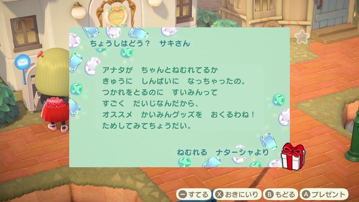 f:id:saki_yukino:20210302172215j:plain