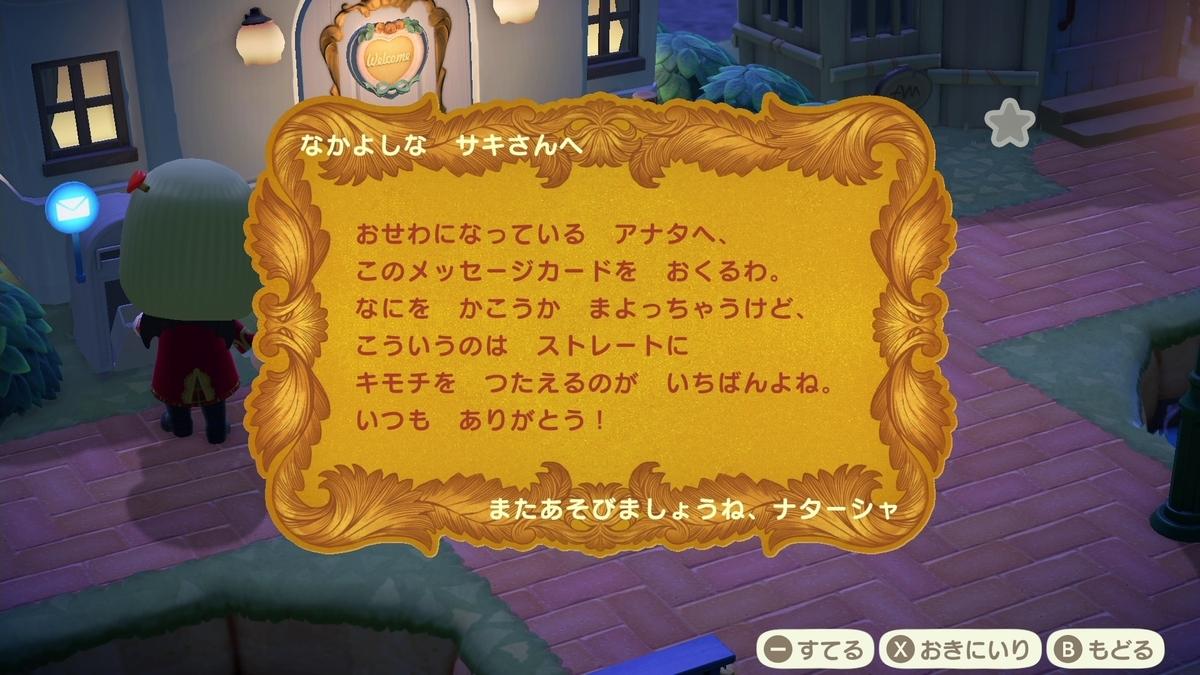 f:id:saki_yukino:20210305002613j:plain