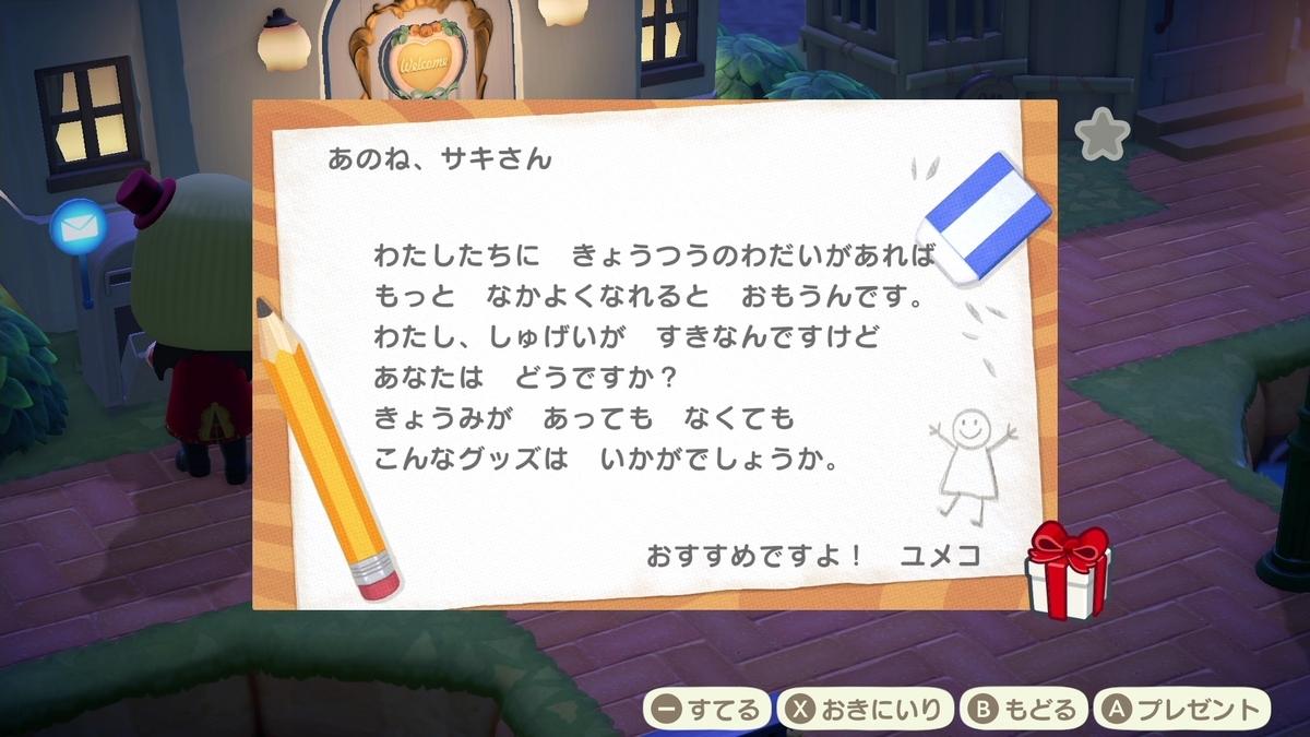 f:id:saki_yukino:20210307221614j:plain