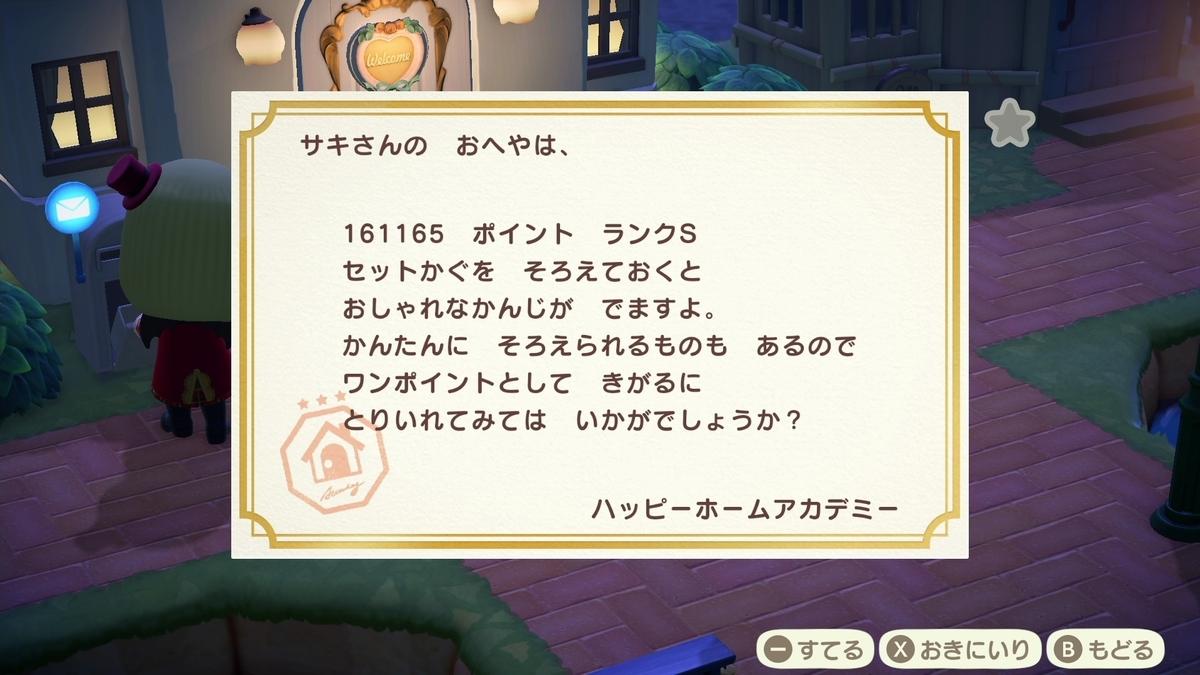 f:id:saki_yukino:20210307221618j:plain
