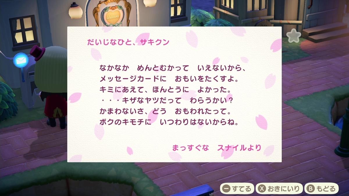 f:id:saki_yukino:20210309222412j:plain