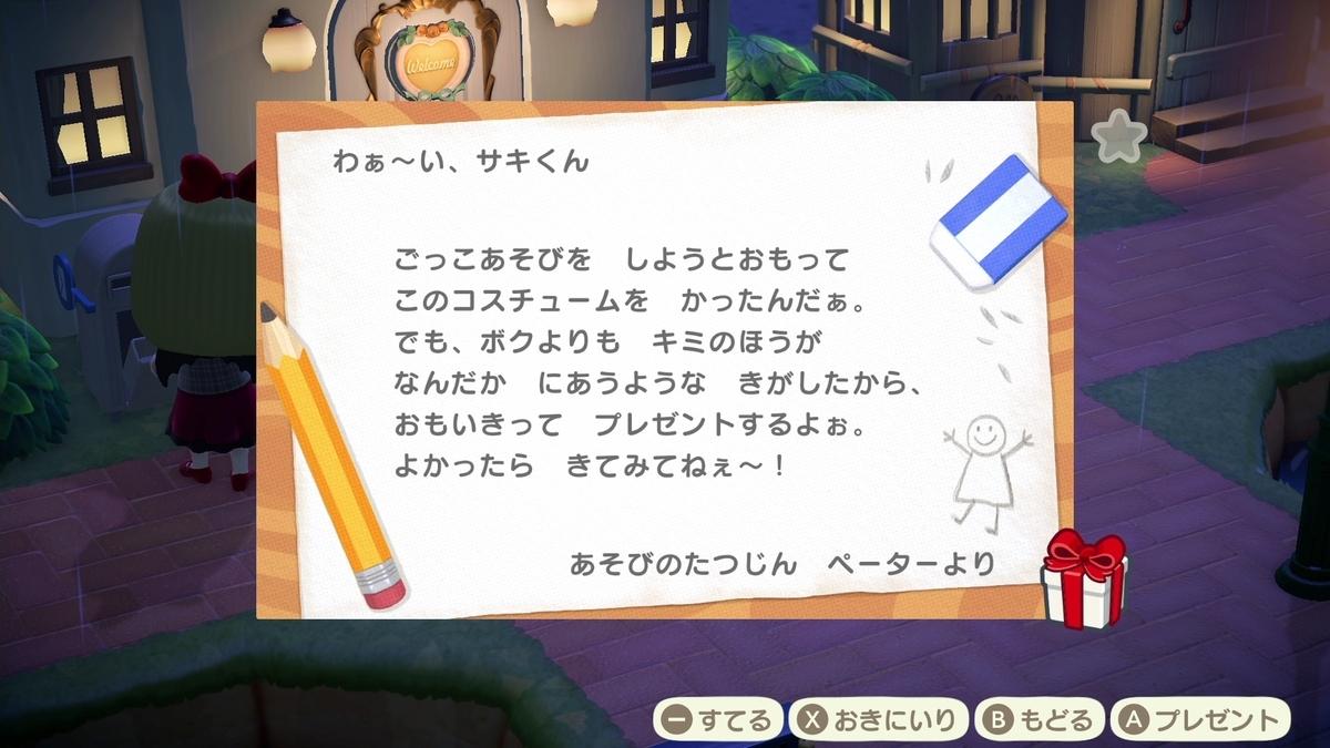 f:id:saki_yukino:20210313214031j:plain