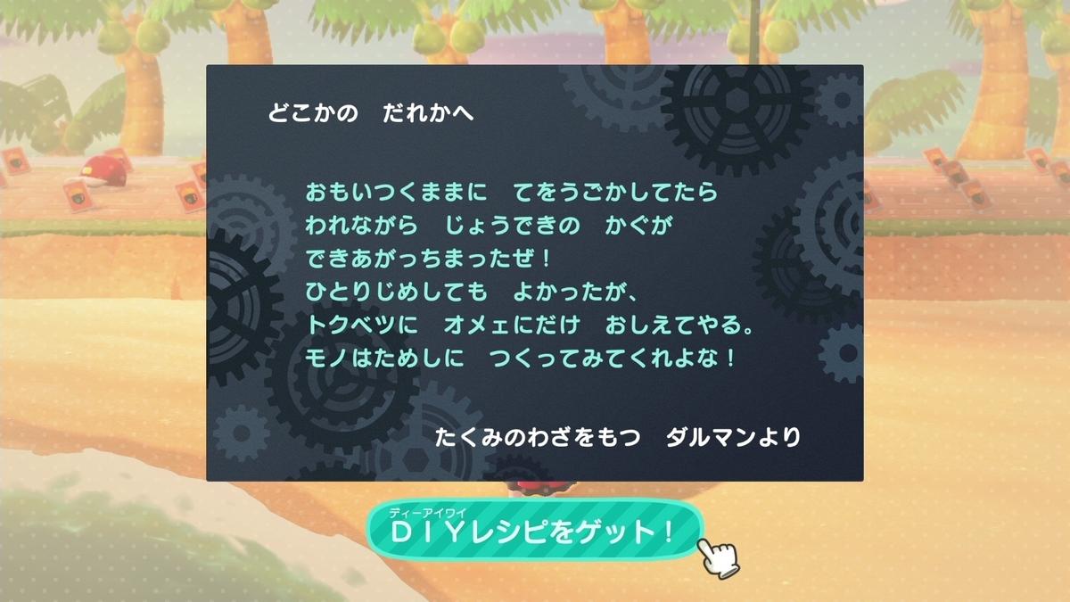 f:id:saki_yukino:20210314180127j:plain