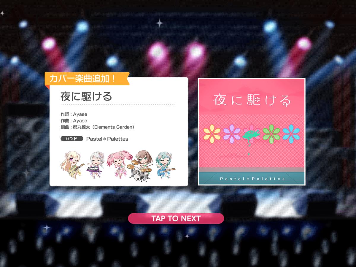 f:id:saki_yukino:20210316175604p:plain
